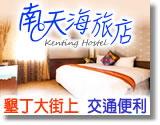 屏東民宿墾丁民宿-墾丁太平洋旅店